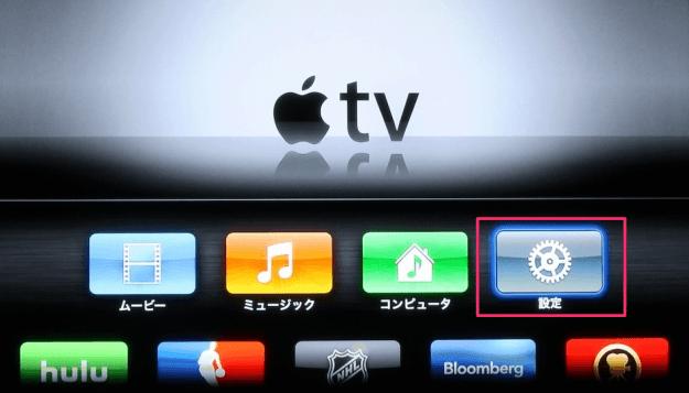 apple-tv-name-00