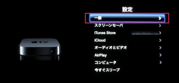 apple-tv-name-01