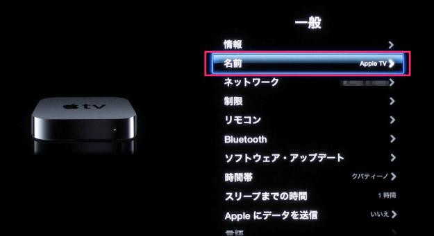 apple-tv-name-02