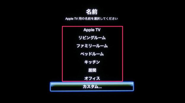 apple-tv-name-03