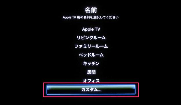 apple-tv-name-04