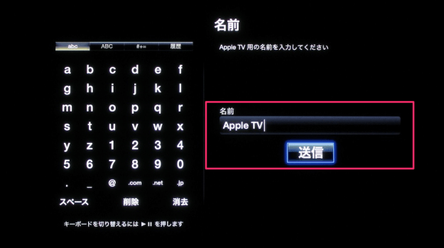 apple-tv-name-05