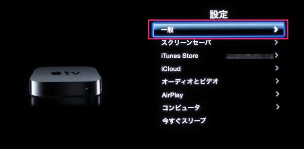 apple-tv-network-01