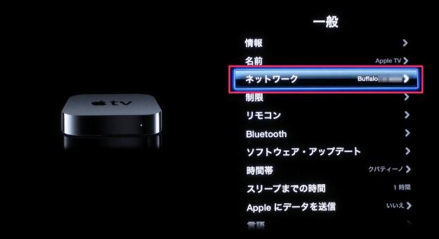 apple-tv-network-02