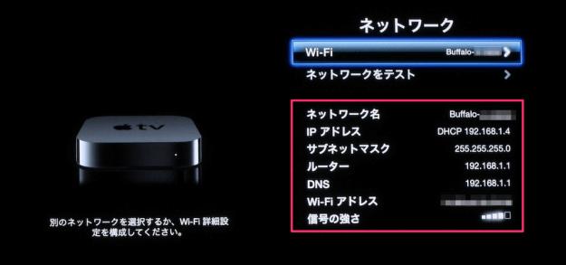 apple-tv-network-03