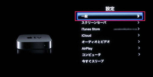 apple-tv-network-test-01