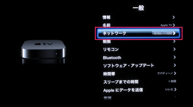 apple-tv-network-test-02
