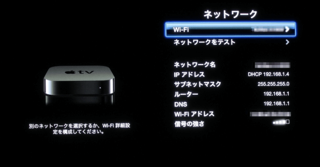 apple-tv-network-test-03