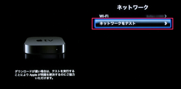 apple-tv-network-test-04