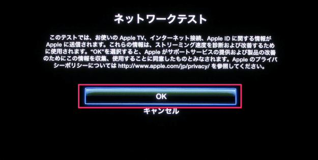 apple-tv-network-test-05