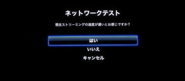 apple-tv-network-test-06