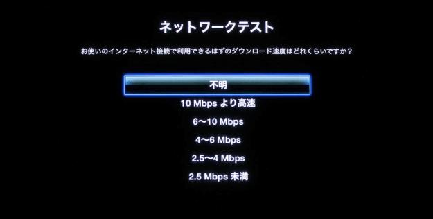 apple-tv-network-test-07