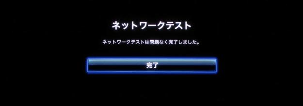 apple-tv-network-test-09