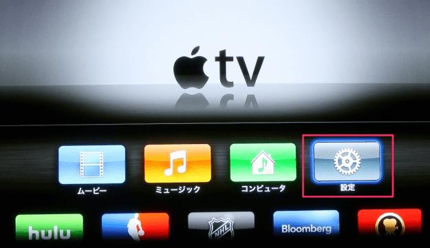 apple-tv-reboot-00