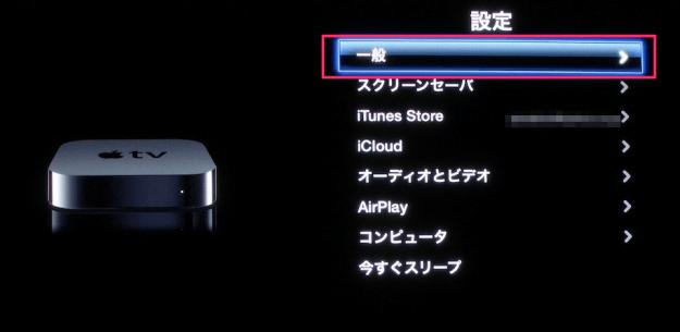 apple-tv-reboot-01