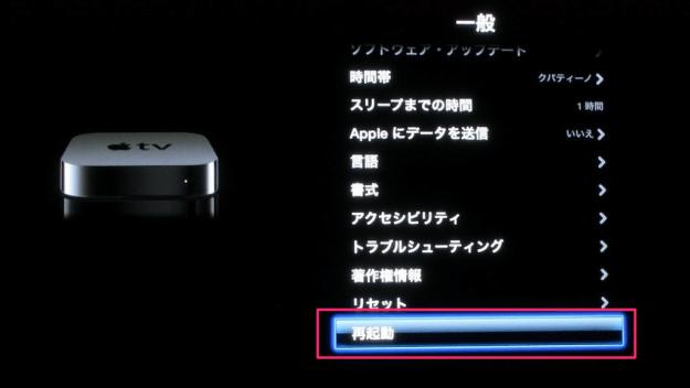 apple-tv-reboot-02