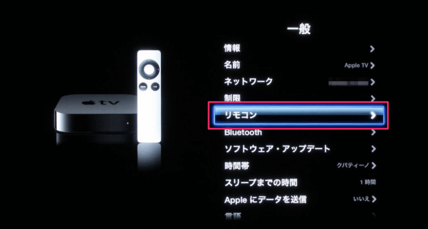 apple-tv-remote-pairing-02