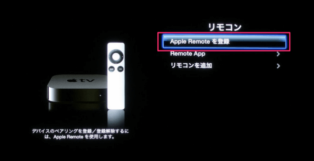 apple-tv-remote-pairing-03