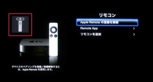 apple-tv-remote-pairing-04