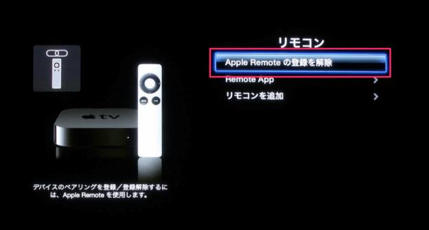 apple-tv-remote-pairing-05