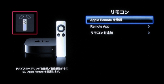 apple-tv-remote-pairing-06