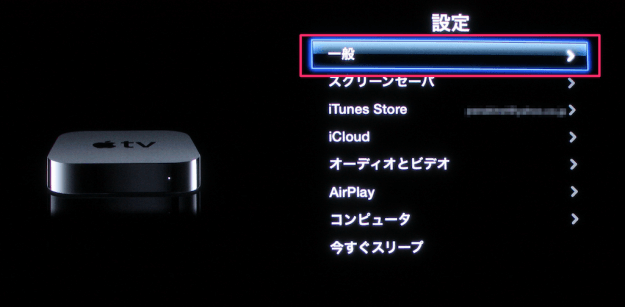 apple-tv-reset-01