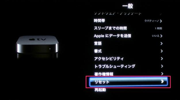 apple-tv-reset-02