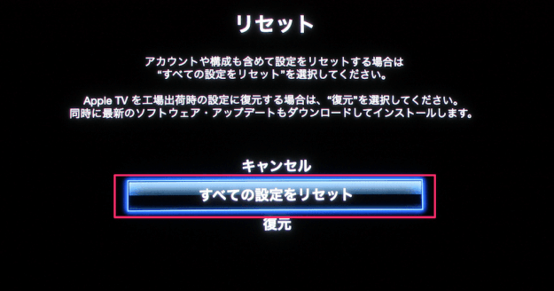 apple-tv-reset-03