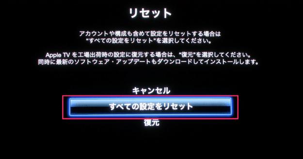 apple-tv-reset-03