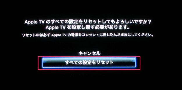 apple-tv-reset-04
