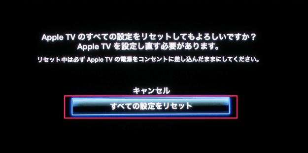 apple-tv-reset-04