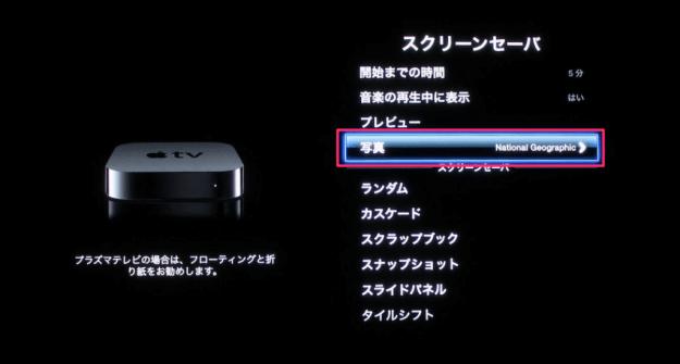 apple-tv-screensaver-03