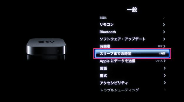 apple-tv-sleeep-02