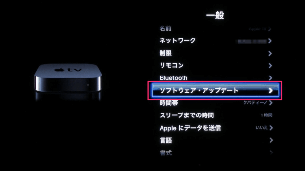 apple-tv-software-update-02