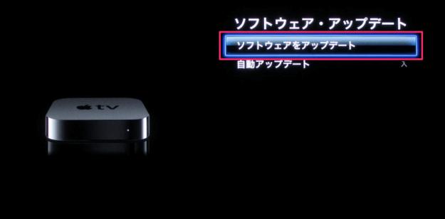 apple-tv-software-update-03