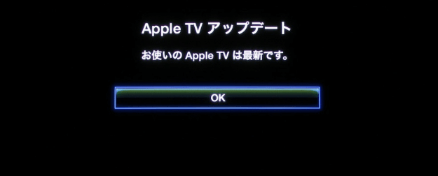 apple-tv-software-update-04