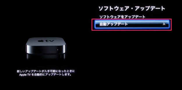 apple-tv-software-update-05