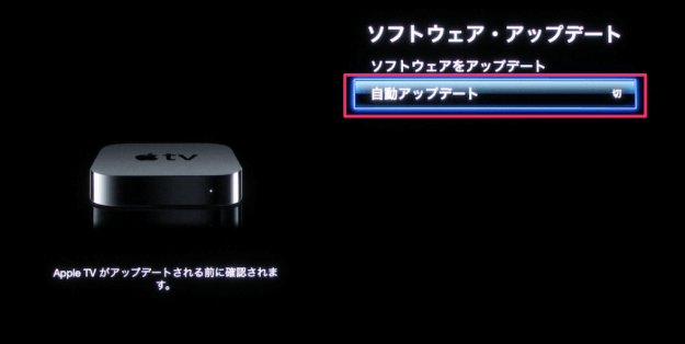 apple-tv-software-update-06