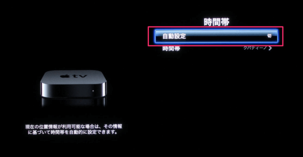 apple-tv-timezone-03
