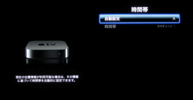 apple-tv-timezone-04