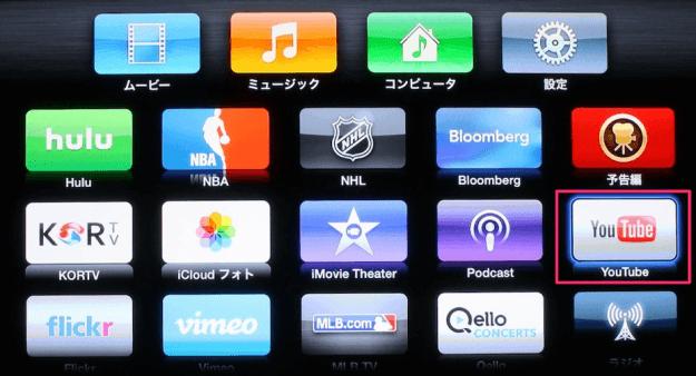apple-tv-youtube-01