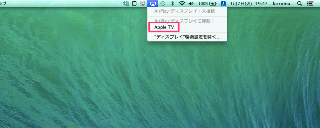 mac-apple-tv-dual-display-01