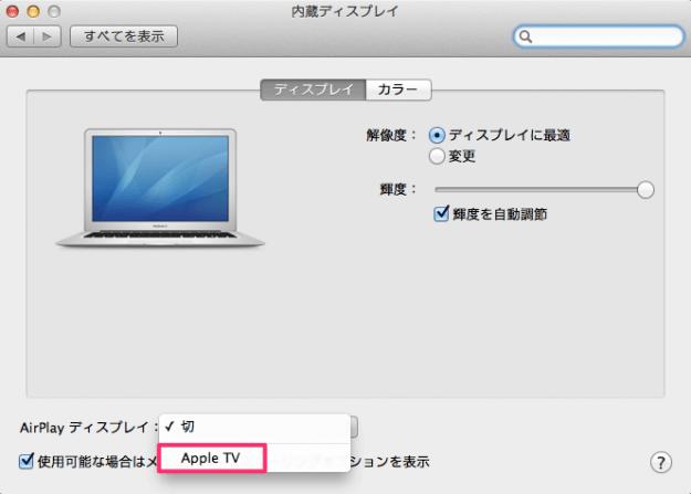 mac-apple-tv-dual-display-14
