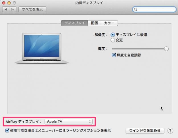 mac-apple-tv-dual-display-15