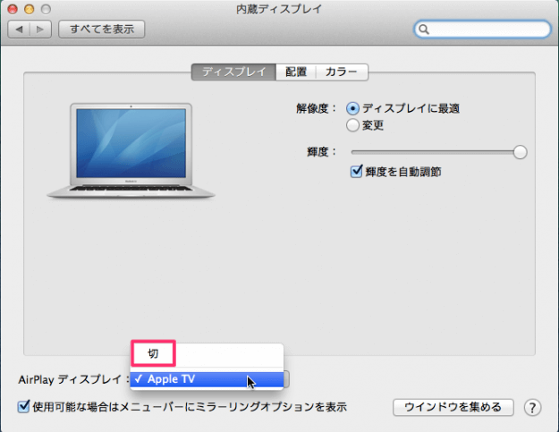 mac-apple-tv-dual-display-16