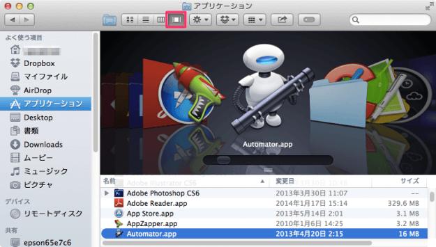 mac-finder-display-05