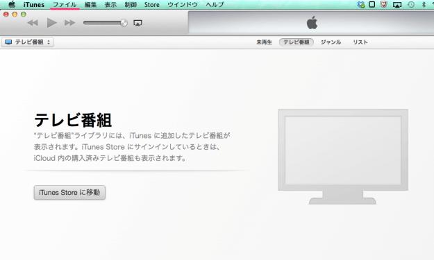 mac-itunes-set-home-sharing-00