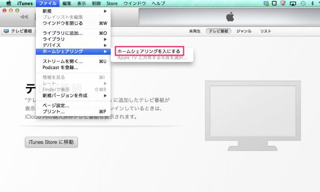 mac-itunes-set-home-sharing-01