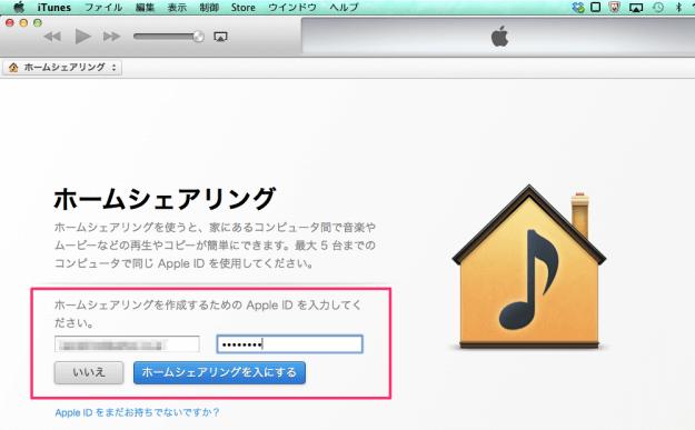 mac-itunes-set-home-sharing-02