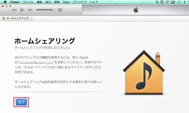 mac-itunes-set-home-sharing-03